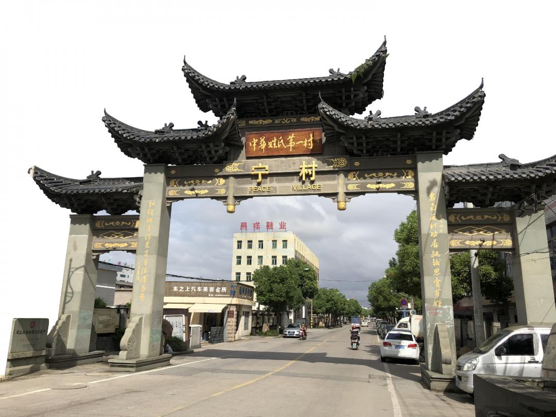 宁村.png