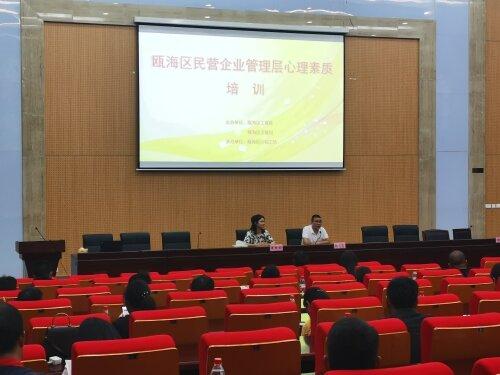 瓯海区举行2020年企业管理层心理素质培训活动
