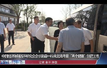 """中国经济体制改革研究会会长彭森一行来狗万万博考察""""两个健康""""创建工作"""