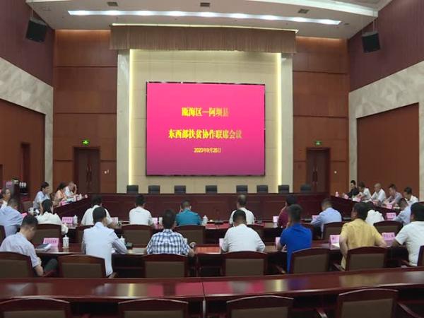四川阿坝县党政代表团来瓯考察