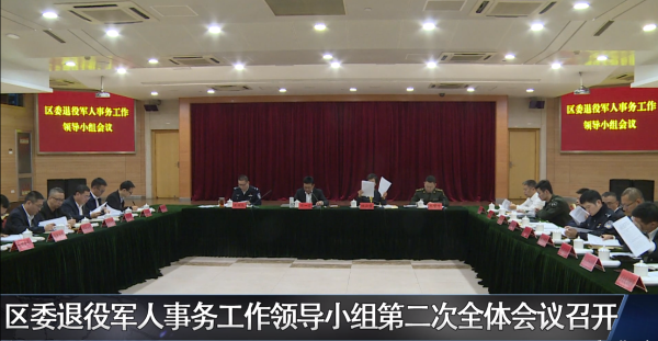 龙湾区委退役军人事务工作领导小组第二次全体会议召开