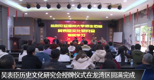 吴表臣历史文化研究会授牌仪式在赌博网,赌博网站区圆满完成