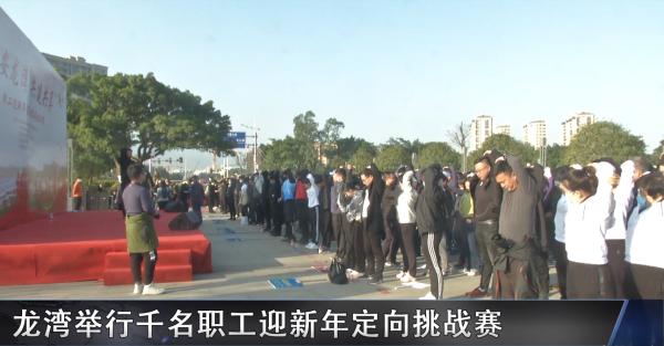 龙湾举行千名职工迎新年定向挑战赛