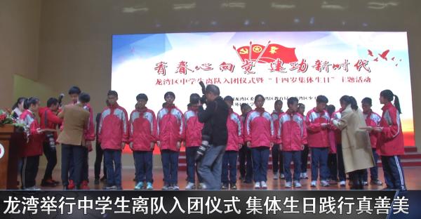 龙湾举行中学生离队入团仪式 集体生日践行真善美