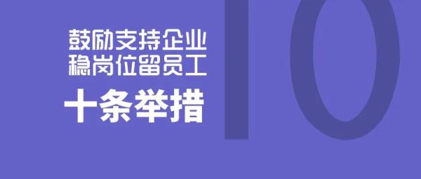 瓯海区推出鼓励支持企业稳岗位留员工十条举措