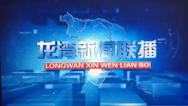 20210121龙湾新闻联播