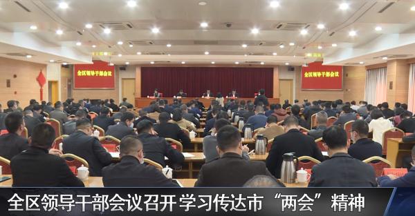 """全区领导干部会议召开 学习传达市""""两会""""精神"""