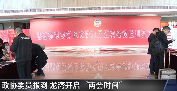 """政协委员报到 龙湾开启""""两会时间"""""""