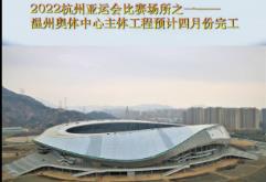 2022杭州亚运会比赛场所之一——温州奥体中心主体工程预计四月份完工
