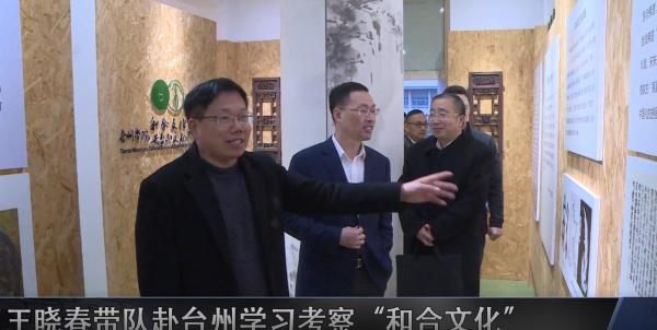 """王晓春带队赴台州学习考察""""和合文化""""建设"""