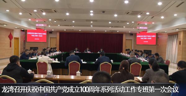 龙湾召开庆祝中国共产党成立100周年系列活动工作专班第一次会议