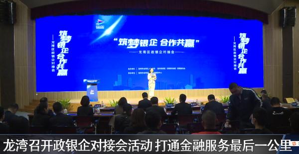 龙湾召开政银企对接会活动 打通金融服务最后一公里