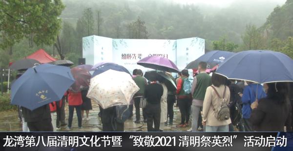 """龙湾第八届清明文化节暨""""致敬2021 清明祭英烈""""活动启动"""