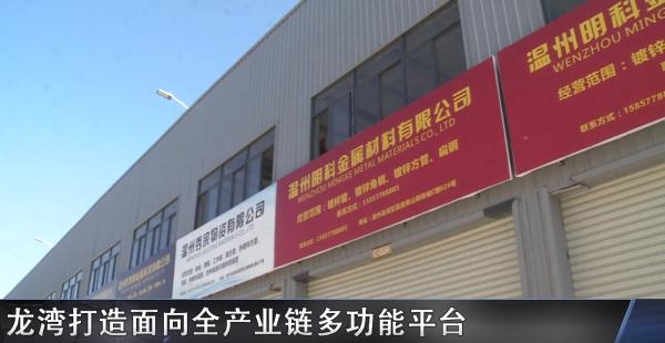 龙湾打造面向全产业链多功能平台