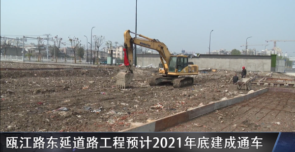 瓯江路东延道路工程预计2021年底建成通车