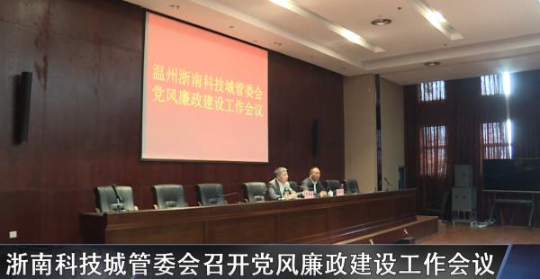 浙南科技城管委会召开党风廉政建设工作会议