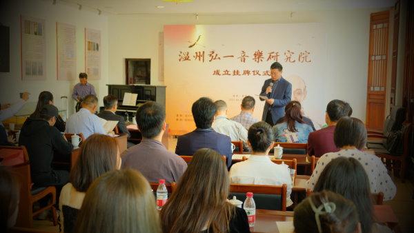 温州弘一音乐研究院挂牌成立
