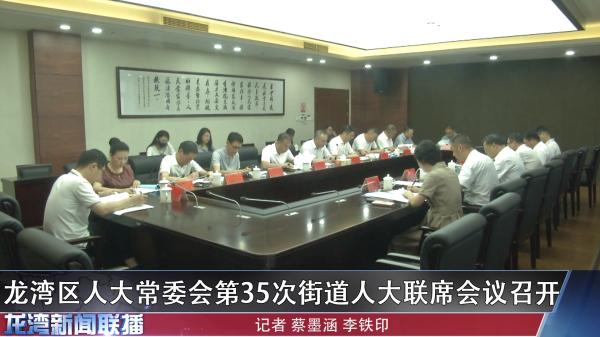 龙湾区人大常委会第35次街道人大联席会议召开