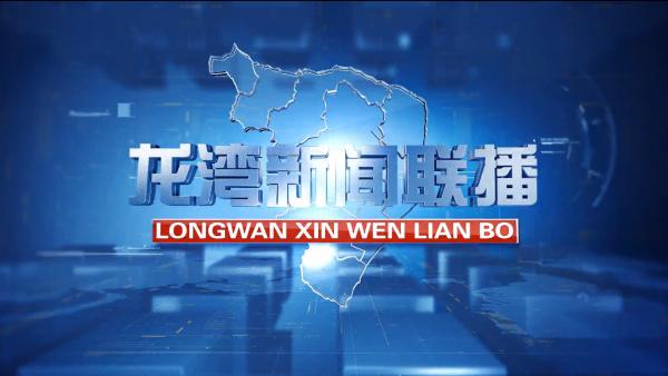 20210909龙湾新闻联播