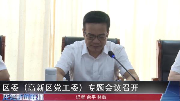 龙湾区委(高新区党工委)专题会议召开