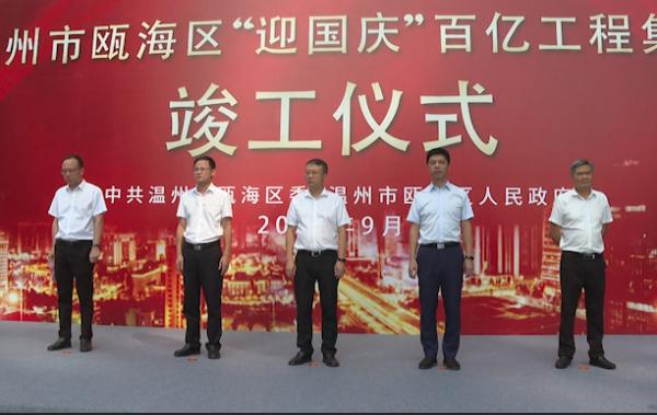 """总投资199.1亿元 瓯海""""迎国庆""""百亿工程集中开竣工"""
