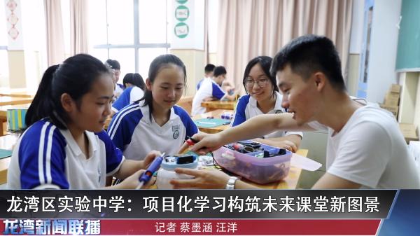 龙湾区实验中学:项目化学习构筑未来课堂新图景