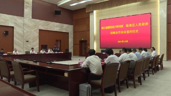 瓯海区政府与省建筑设计研究院签订战略合作协议